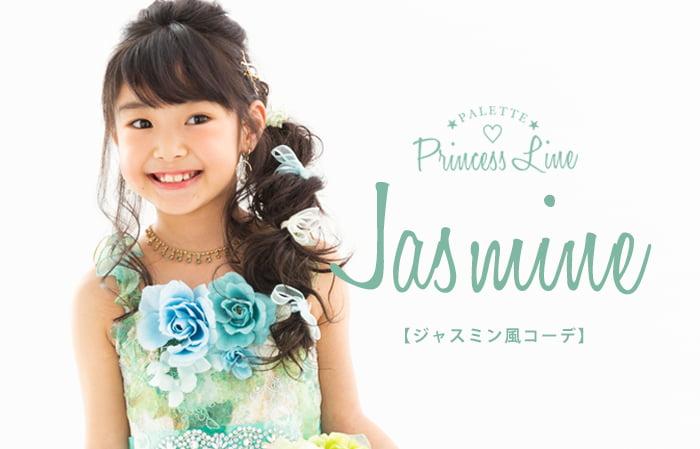 七五三プリンセス風コーデ