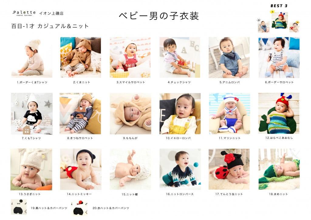 上磯店カジュアル&ニット男の子