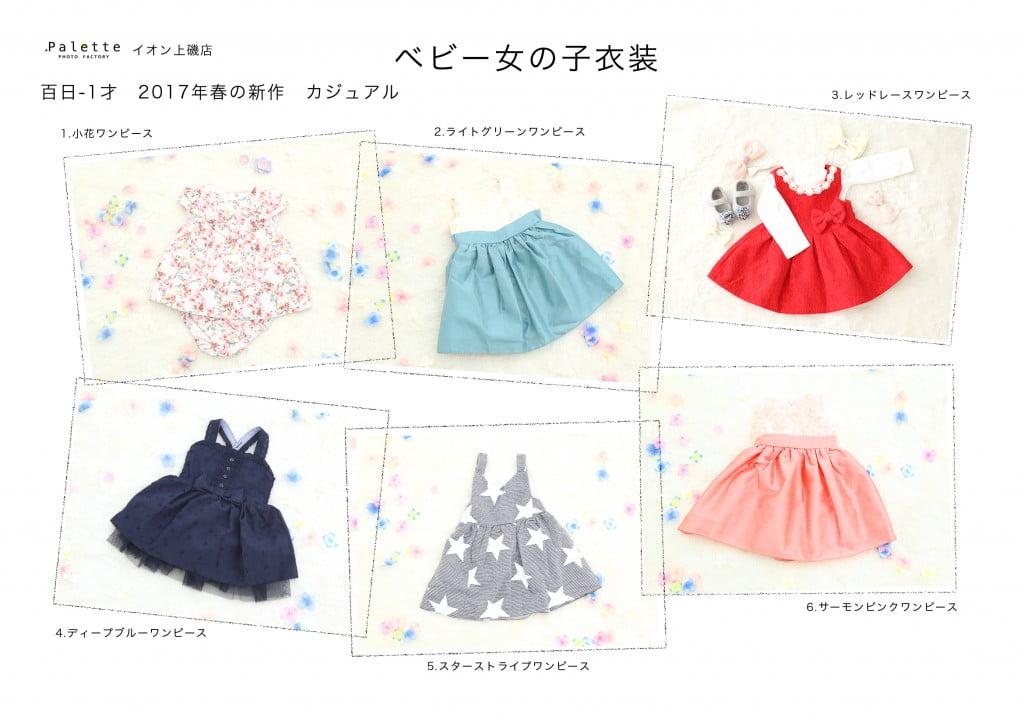07.ベビー衣装女の子見本2017春新作カジュアル