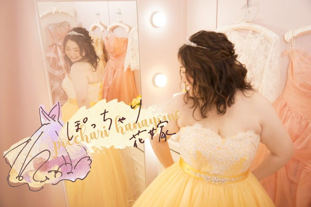 札幌 大きいドレス ぽっちゃり花嫁