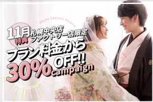 結婚写真を撮るなら札幌フォトウェディングで人気のPalette札幌中央店へ!11月は選べるおトクなキャンペーンSTART.*