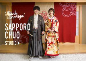 【スタジオフルリニューアル!】おしゃれ&可愛いすぎる札幌中央店がまたしてもアップデート!【2020年 7月更新★】