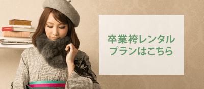 plan_hakama