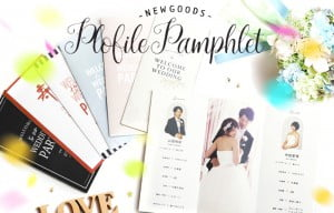 今なら半額&全10デザイン!結婚式用プロフィールブックのご紹介♡+.!【帯広店】