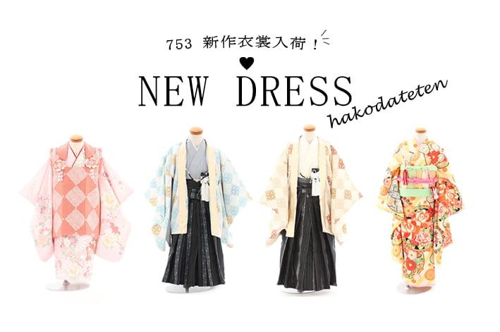 函館wp2017七五三新作衣裳トップ画像