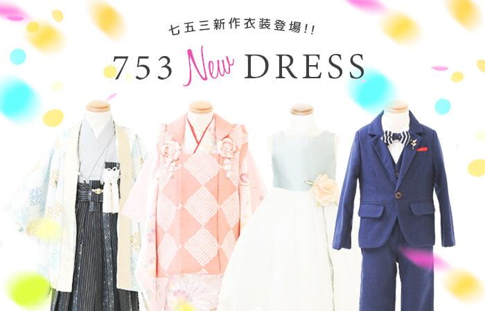 七五三新作衣装