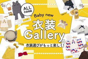 BABY NEW 衣装ギャラリー