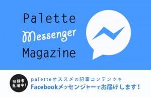 フェイスブックメッセンジャーマガジン