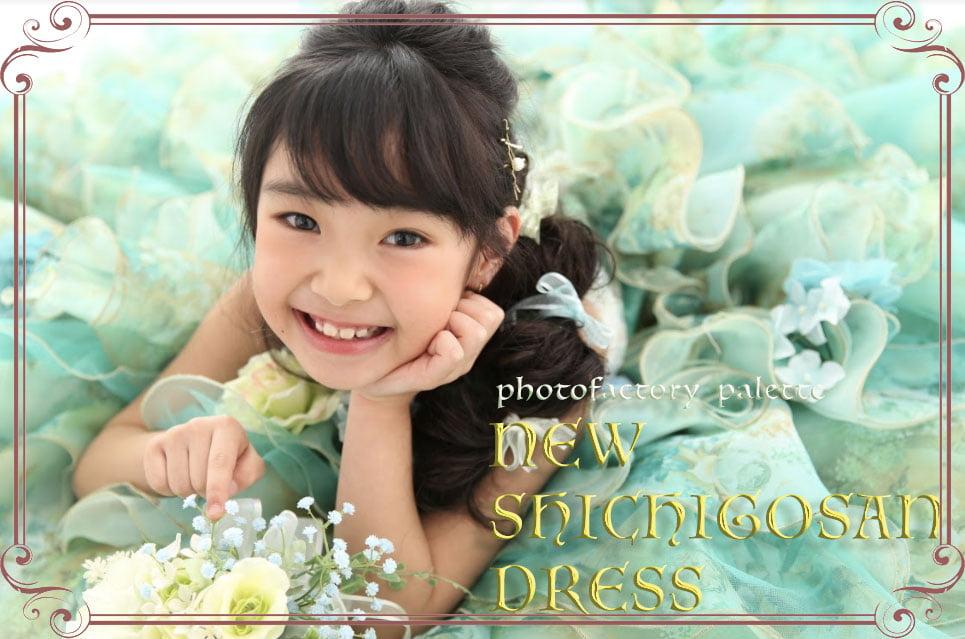 shichigo