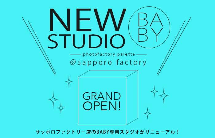 写真工房ぱれっと BABYスタジオ