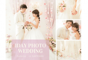 1day photo wedding