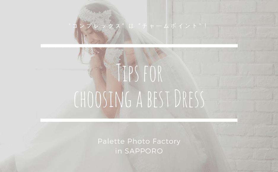 Palette -ドレスお悩み -