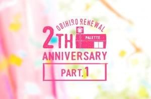 01obihiro2th