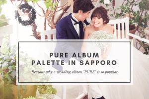 【HOT】花嫁に人気の3つのPOINTがぎゅっとつまった1冊*PUREアルバム*とは?【Palette札幌中央店】