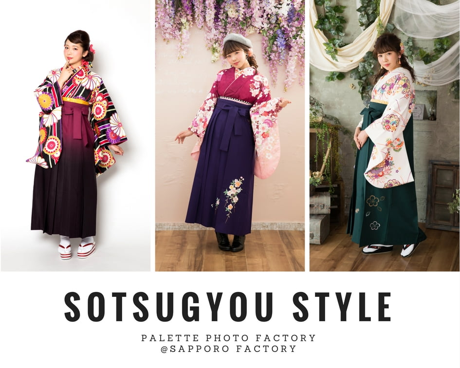 sotsugyou style