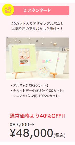 函館店百日スタンダードプラン