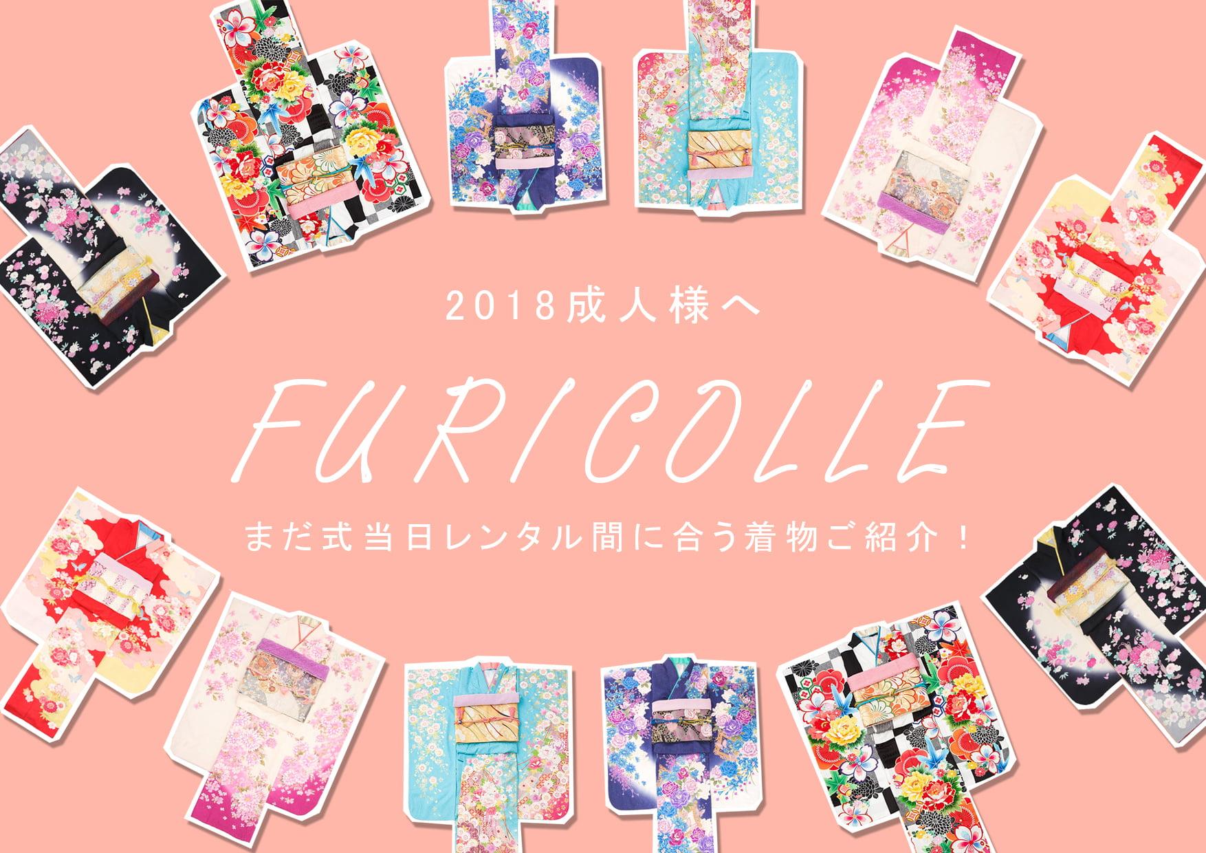 函館店2018年まだ間に合う振袖トップ150