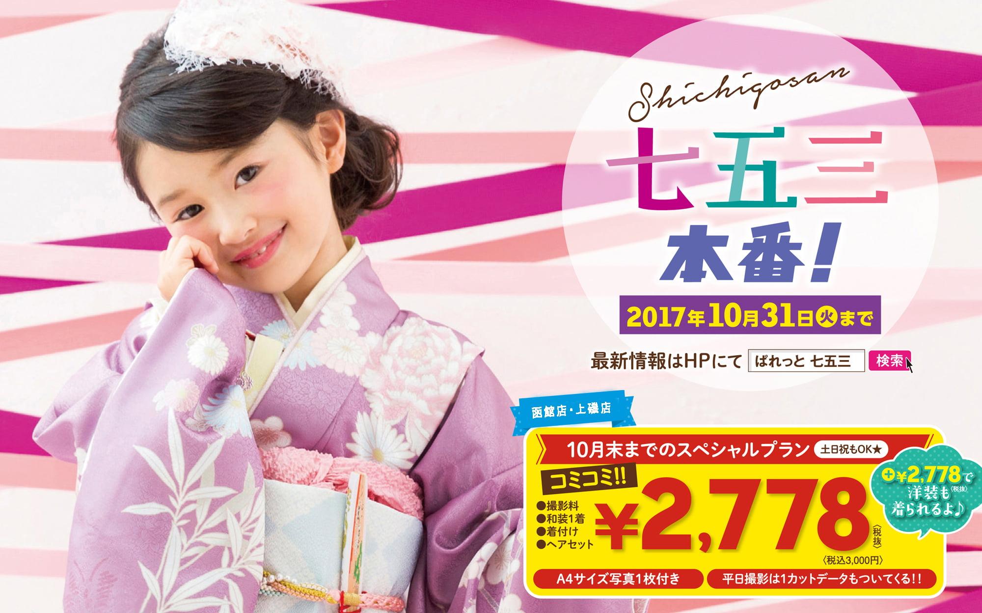 函館201710末まで753はやどり