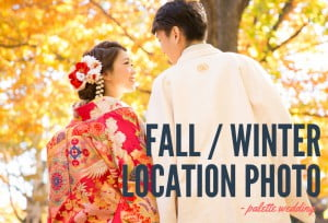 fall winter location
