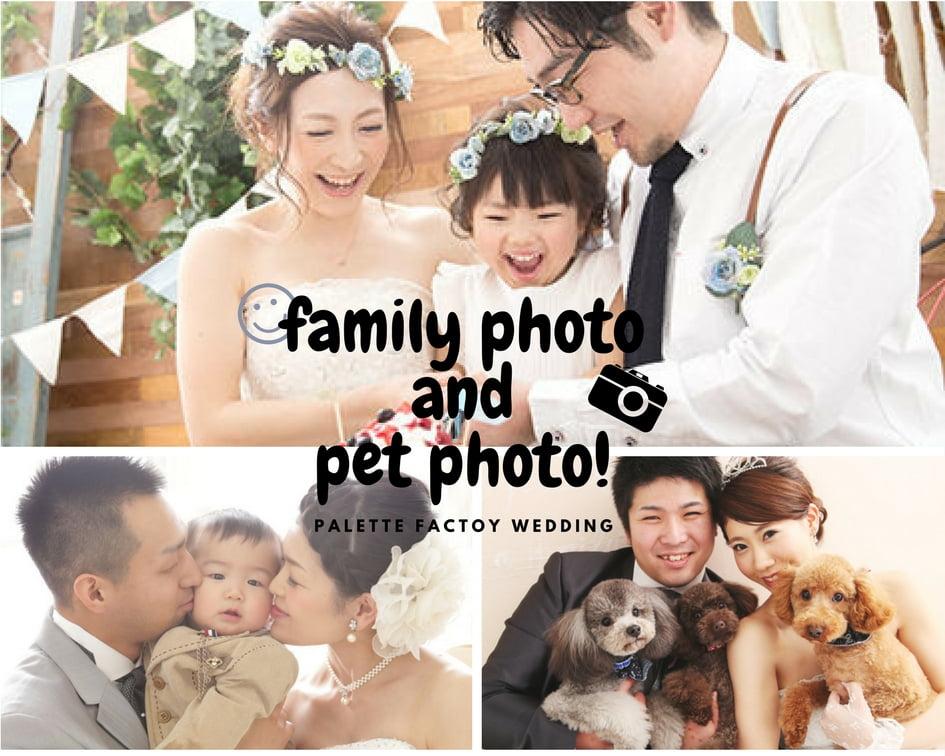家族写真 ペット写真
