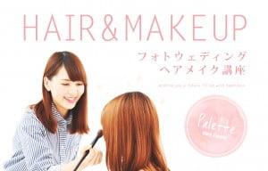 【NEW】最新「なりたい♡」花嫁ヘアアレンジ 見つけた!【Palette札幌中央店】