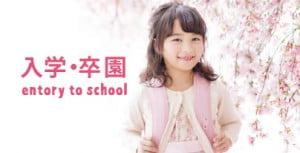 【サッポロファクトリー店】2018年入学11大特典プラン紹介&卒園袴人気ランキング