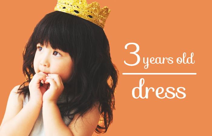 三歳 ドレス