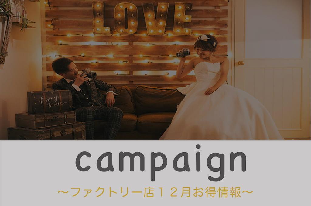 キャンペーン12月