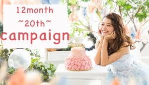 成人キャンペーン12月