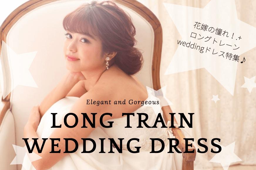 ロングトレーン ウェディングドレス