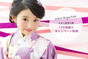 【12月末まで】七五三ラストキャンペーン!なんと最大12大特典☆函館店
