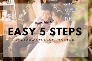 【札幌中央店】カウンセリングってなにするの?はじめてでも安心な簡単5STEP♡ 【Palette】