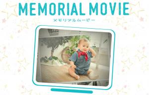 【New item!】メモリアルムービーのご紹介♡【帯広店】