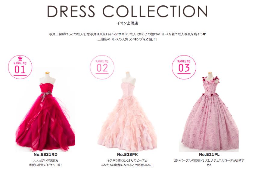 イオン上磯店ドレスコレクション