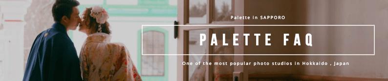 palette faq