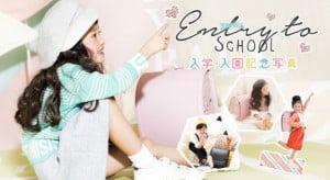 お得がいっぱい!入学&入園のセットプランをご紹介!☆イオン上磯店☆
