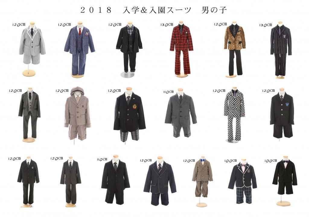 2018男の子スーツ上磯店
