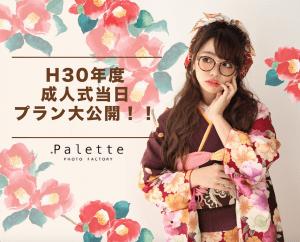 【サッポロファクトリー店】H30年度成人式当日プラン公開!!
