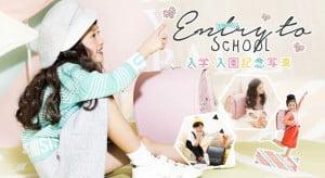 入学入園キャンペーン