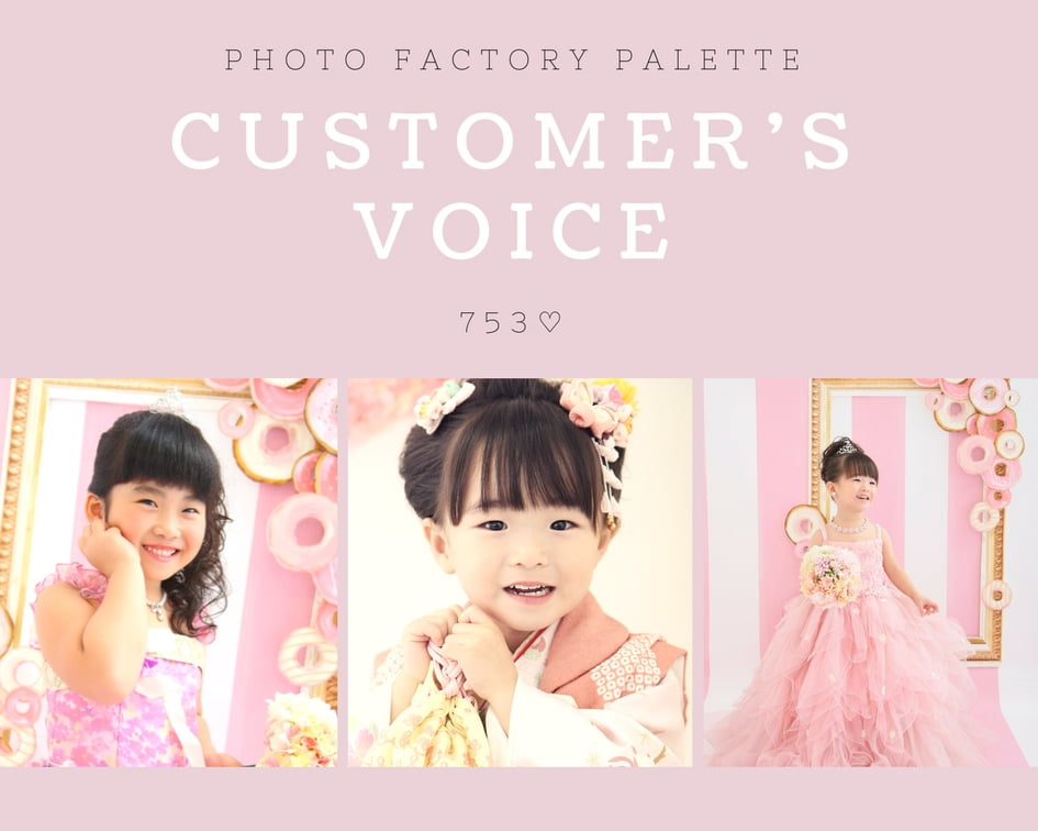 customer's voice (2)