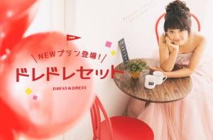 【新プラン登場!】全てのオトナ女子に新提案『ドレ♡ドレセット』の4つの魅力【サッポロファクトリー店】