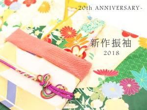 《イオン上磯店》2018年新作衣装入荷!H31成人式の振袖ご予約はお早めに☆