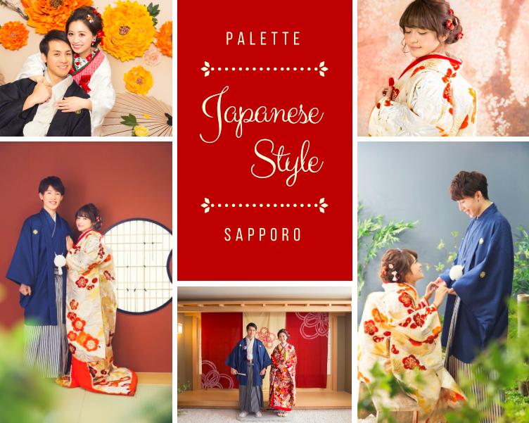「ぱれっと 札幌中央店 スタジオ JAPANESE」の画像検索結果