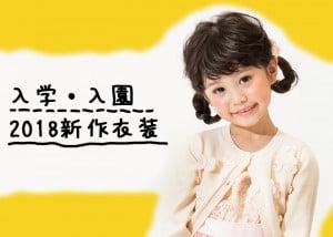 【ぱれっと旭川店】入学・入園☆新作衣装大公開!!