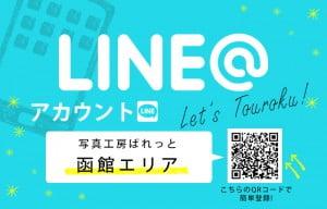 【函館昭和タウンプラザ店】お得な情報はLINEでチェック!限定クーポンも配信中★