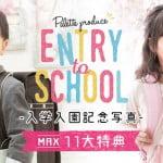入学写真 札幌