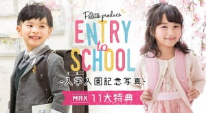 paletteスタッフプレゼン【男の子の撮影&衣装】入学特集~!!