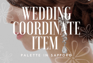 【HOT】ウェディングドレス・カラードレスにぴったり.*新作イヤリング&髪飾り【Palette札幌中央店】