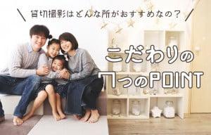 貸切撮影ってどんな感じで撮るの?札幌西店のこだわりポイントをご紹介!
