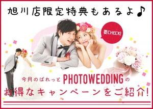 [旭川店]さらにお得になって新プラン登場!2月開始☆ウェディングキャンペーン!!